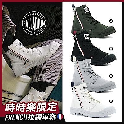 [時時樂限定] PALLADIUM PAMPA FRENCH OUTZIP法國拉鍊軍靴-中性-共四色