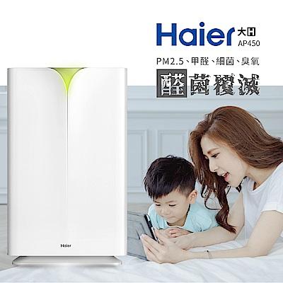 Haier海爾 10-20坪 醛效抗敏大H空氣清淨機 AP450