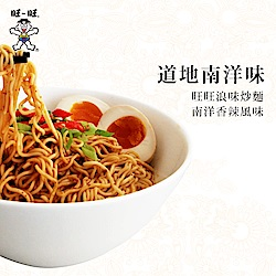 旺旺 浪味炒麵-南洋香辣風味(80gx5包)