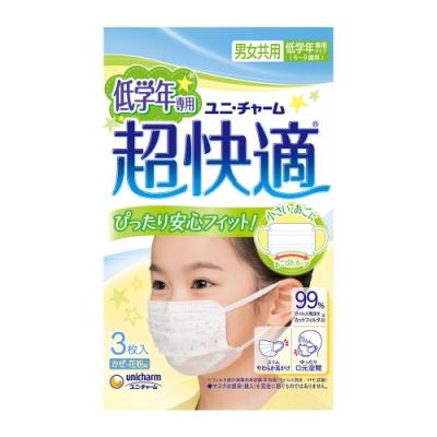 超快適 低年級專用醫用口罩(3入/包)