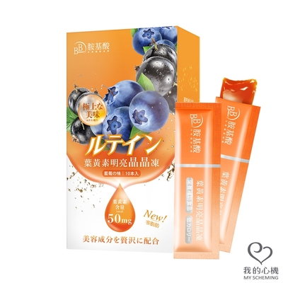 我的心機 Amino葉黃素明亮晶晶凍 10入/盒(藍莓風味)