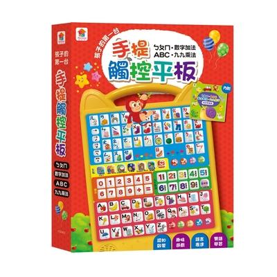 【双美】孩子的第一台手提觸控平板:ㄅㄆㄇ.ABC.數字加法.九九乘法(內含注音符號+英文字母+數字+九九乘法+7首兒歌+互動遊戲)