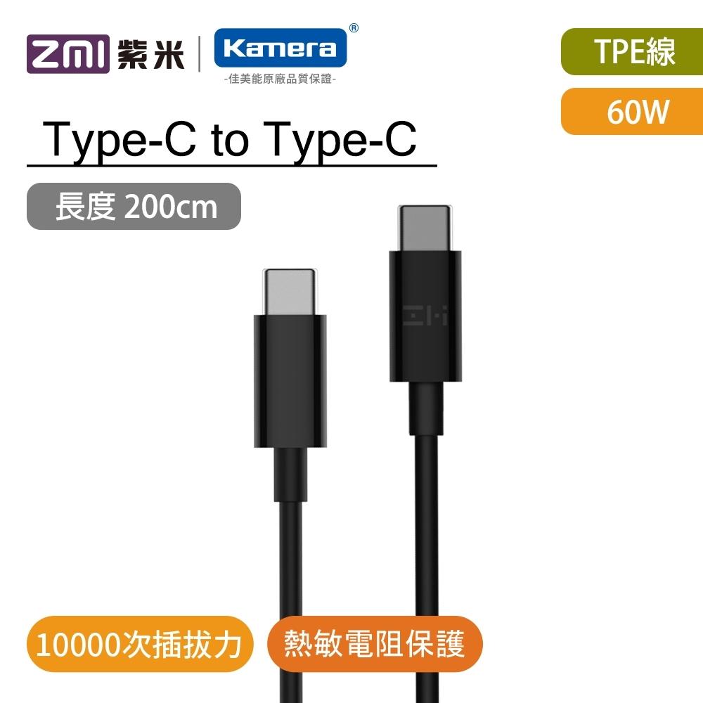 ZMI Type-C轉Type-C 60W數據線-200cm (AL308)
