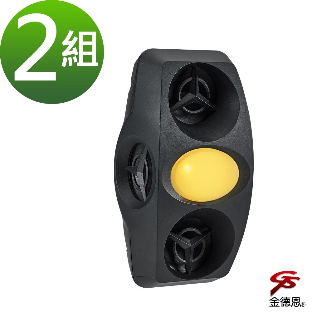 金德恩 台灣製造 2入四面三段式超音波黃光驅蚊驅鼠器/驅蟲/隨插即用/物理驅逐