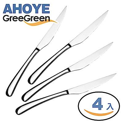 GREEGREEN 304不鏽鋼牛排刀 4入組 刀子 餐具