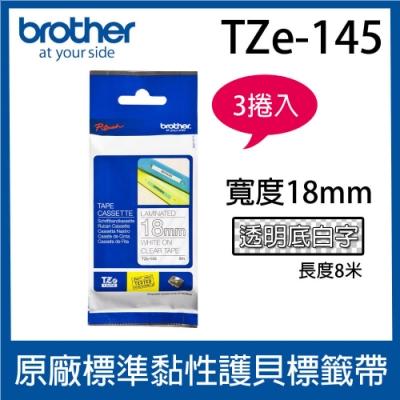 【3入組】brother 原廠護貝標籤帶 TZe-145 (透明底白字 18mm)