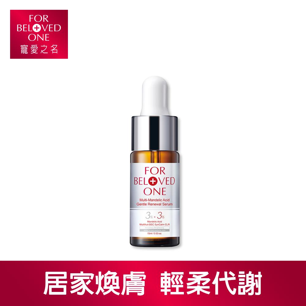 寵愛之名 杏果酸輕煥膚精華15ml(3%杏仁酸+3%果酸)