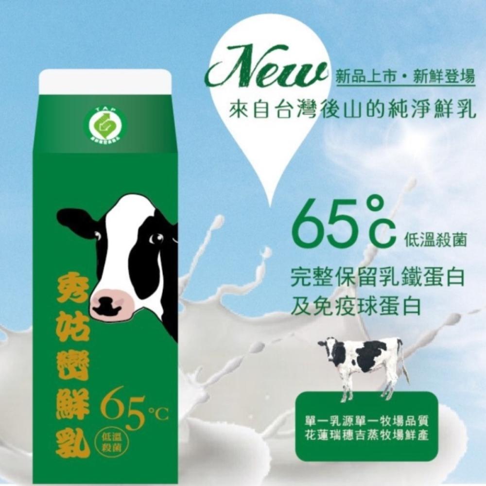 【吉蒸牧場】65度C秀姑巒鮮乳(936ml*2入)