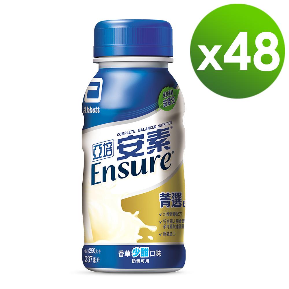 亞培 安素香草少甜菁選隨身瓶(237ml x24入)x2箱