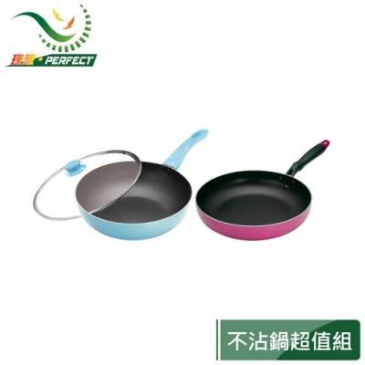 PERFECT 理想 日式不沾炒鍋28cm(附蓋)+品味日式不沾平煎鍋28cm組