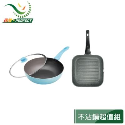【PERFECT 理想】日式不沾炒鍋28cm(附蓋)+日式黑金剛方型煎盤24cm組