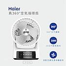 Haier 海爾 真360° 9吋空氣循環扇 CF091