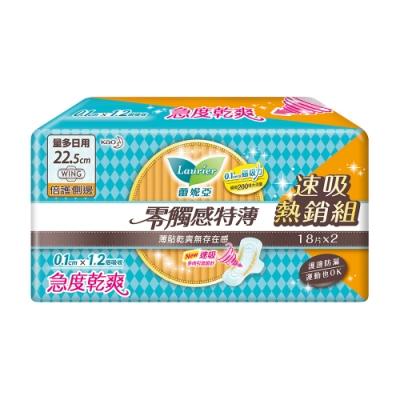 蕾妮亞 零觸感特薄衛生棉 倍護側邊22.5cm(18片x2包/組)