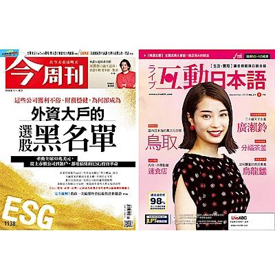 今周刊(1年52期)+ Live互動日本語朗讀CD版(1年12期)
