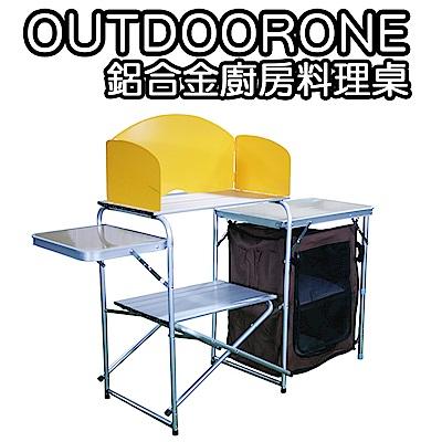 OUTDOORONE 鋁合金廚房料理桌 行動廚房 戶外露營活動式料理台附擋風板(含廚櫃)