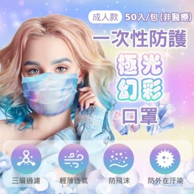 拋棄式成人口罩 極光幻彩風格(50入/包)