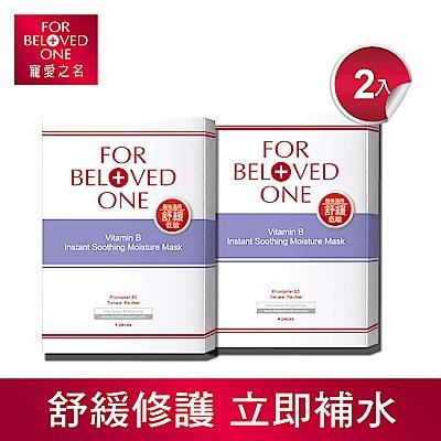 寵愛之名 維B舒緩保濕面膜 4片/盒(2入)