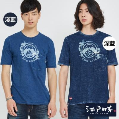 [時時樂限定] EDWIN 江戶勝 男款INDIGO貼袋T恤(兩色)