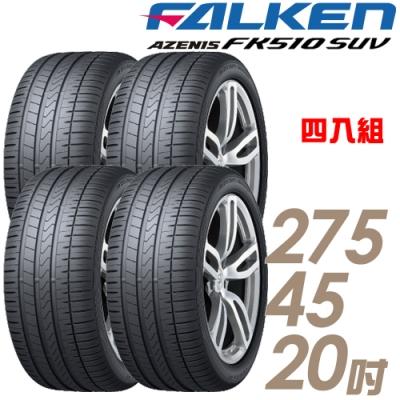 【飛隼】AZENIS FK510 SUV 高性能輪胎_四入組_275/45/20