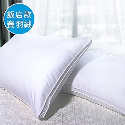 澳洲Simple Living 雲織賽羽絨立體車邊水洗枕-二入(台灣製)