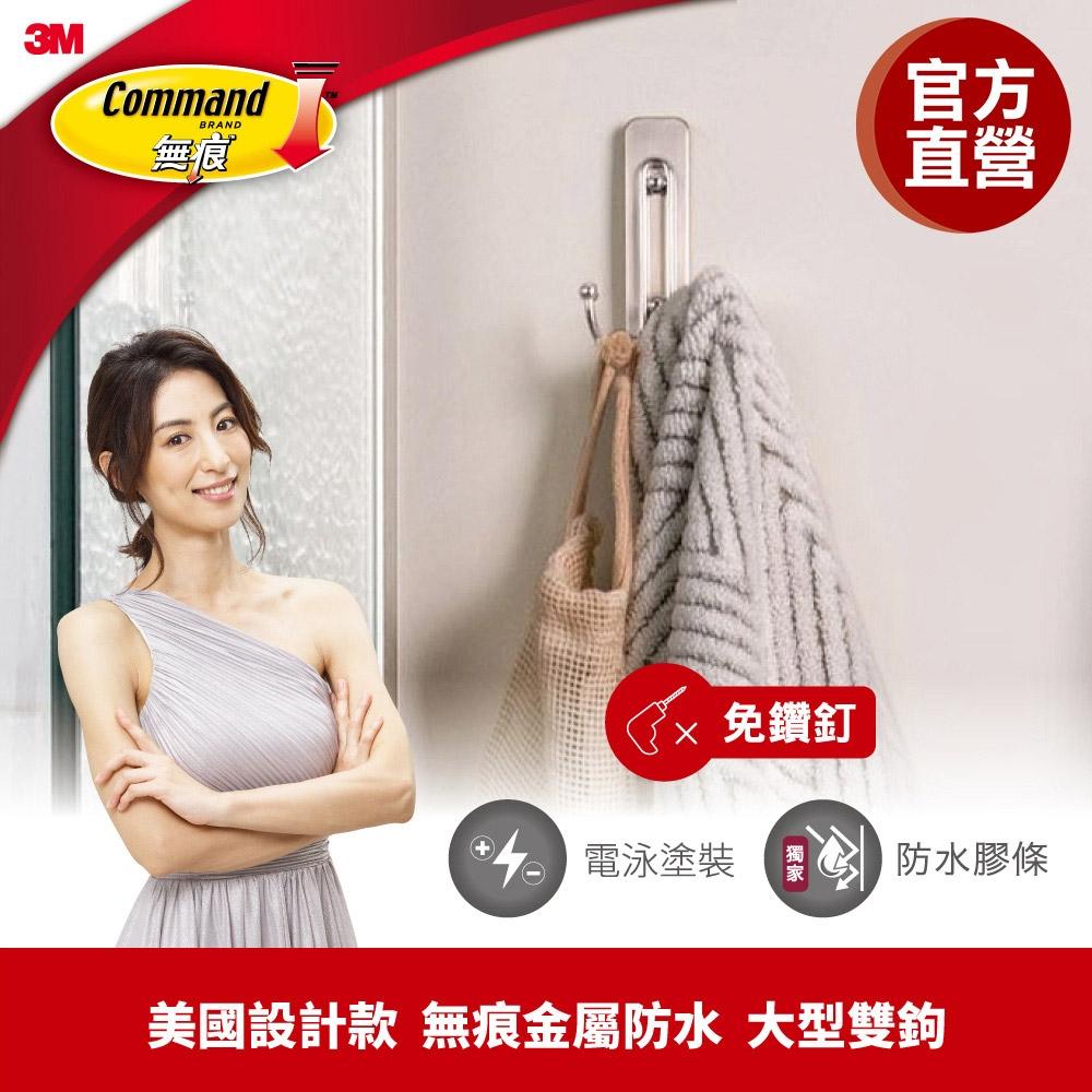 3M 無痕 金屬防水-大型掛鉤 (宅配)