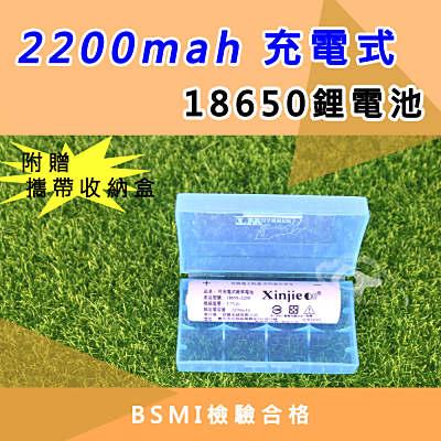 TW焊馬 2200mah 充電式鋰電池+攜帶收納盒CY-LR6108A