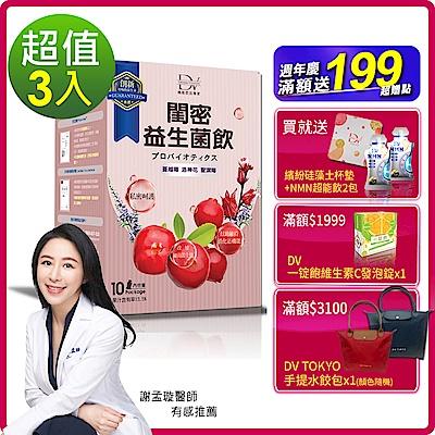 DV笛絲薇夢 閨密益生菌(蔓越莓+專利益生菌)x3盒