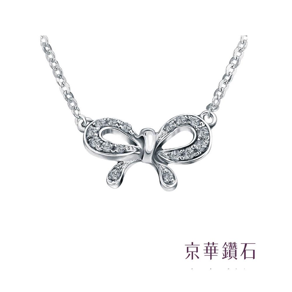 京華鑽石 鑽石項鍊 可愛蝴蝶結 18K金