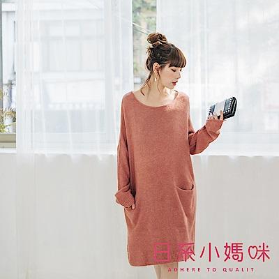 日系小媽咪孕婦裝-正韓孕婦裝 慵懶感雙口袋長版毛衣洋裝