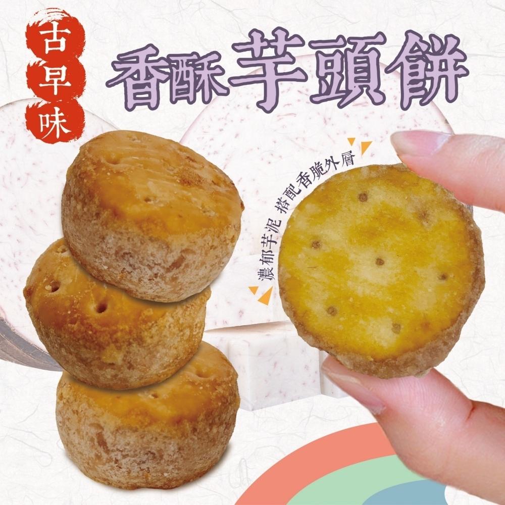 顧三頓-古早黃金香酥芋頭餅x15包(每包6顆/180g±10%)