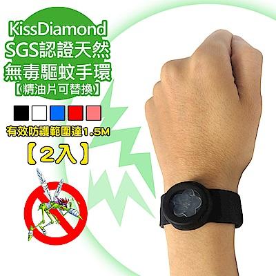 KISSDIAMOND SGS認證天然無毒驅蚊手環超值2入組