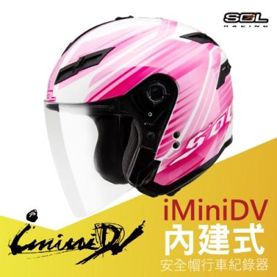 【iMiniDV】SOL+DV SO-1 創 內建式 安全帽 行車紀錄器/白/粉