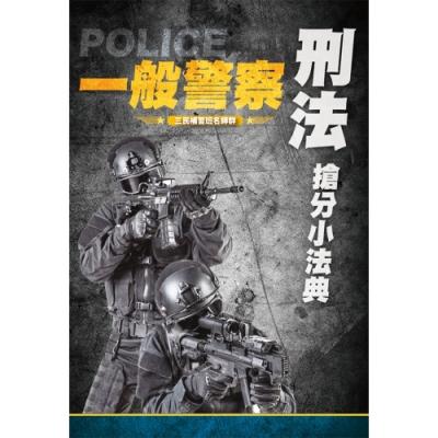 刑法搶分小法典  (一般警察特考適用) (三版) (L018X19-2)