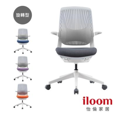 【iloom怡倫】Oliver plastic人體工學 透氣(旋轉型)電腦椅 (質感灰)