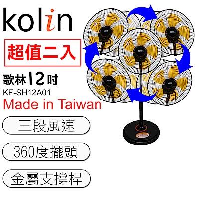 歌林kolin超廣角360度12吋電風扇(KF-SH12A01)-2入組