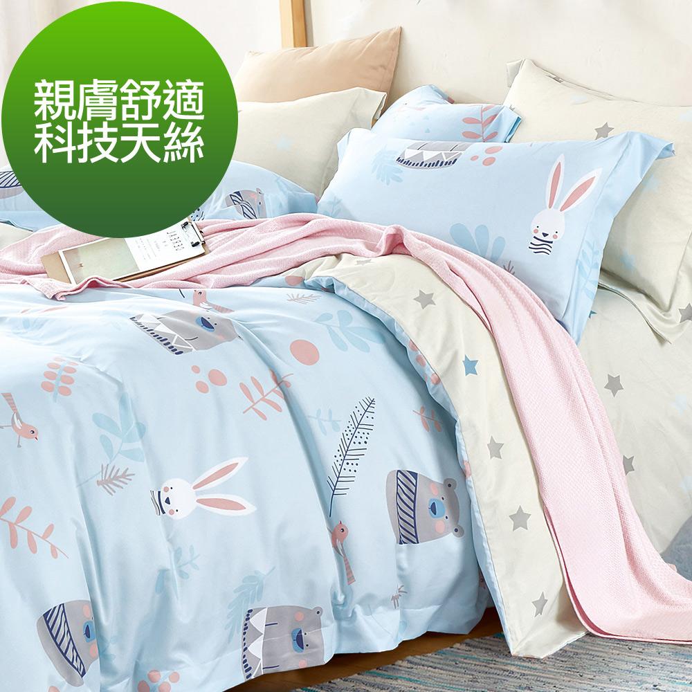 La Lune 裸睡親膚科技天絲雙人床包枕套3件組 記憶色彩