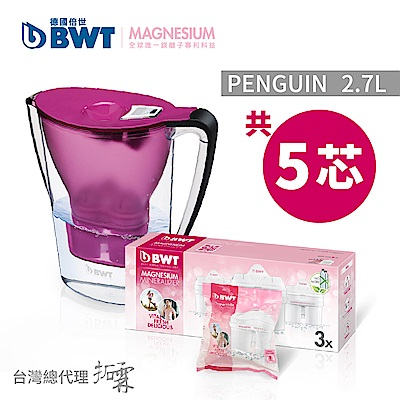 BWT德國倍世 Mg2+鎂離子健康濾水壺2.7L(紫)+8週長效濾芯(3+1入)(共5芯)