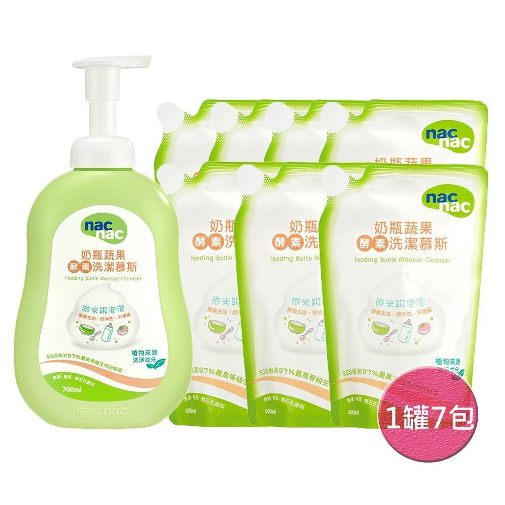 【箱購特惠組】nac nac 奶瓶蔬果酵素洗潔慕斯(1罐+7包)