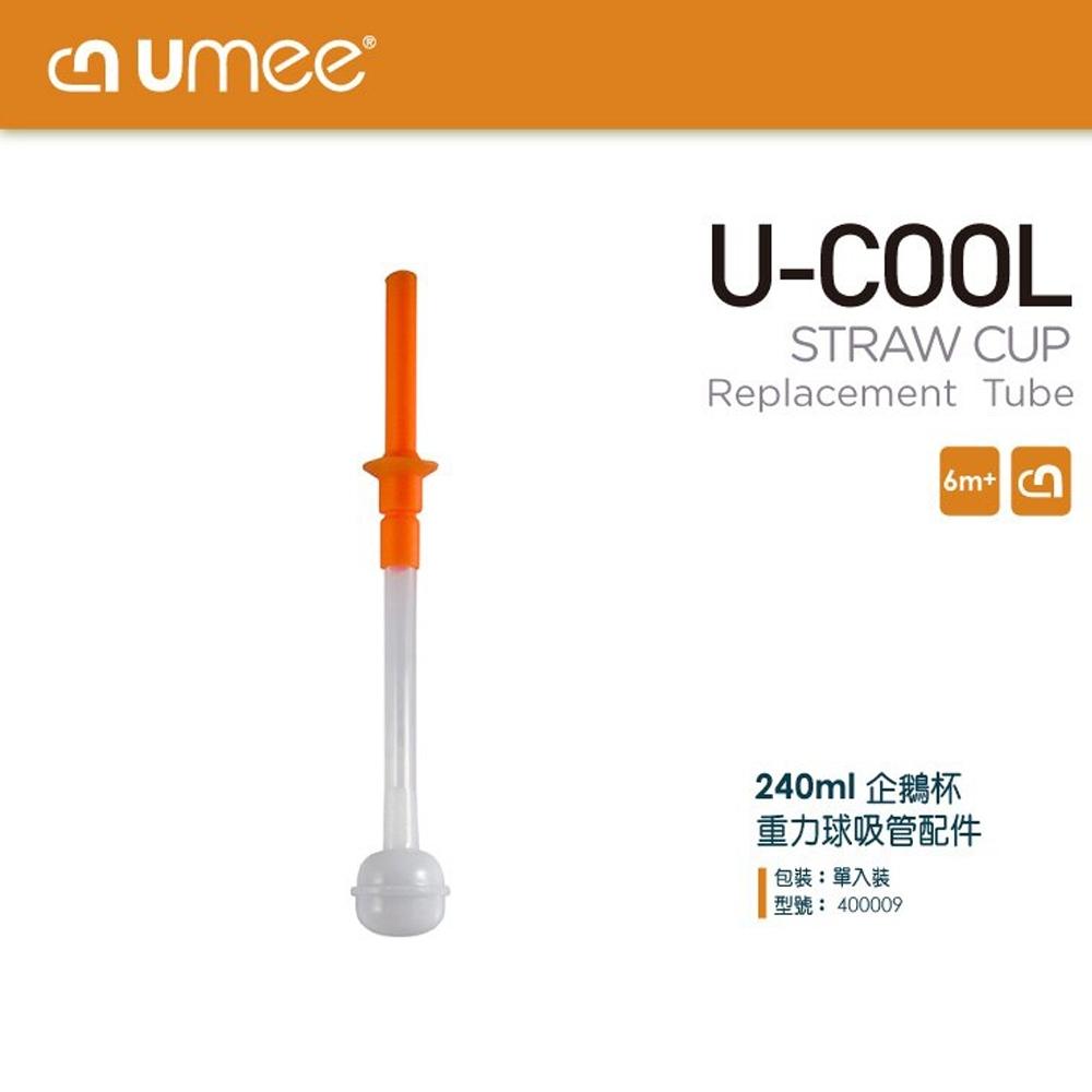 荷蘭 Umee U-Cool 企鵝吸管杯 240ml 專用替換吸管(含矽膠圈)