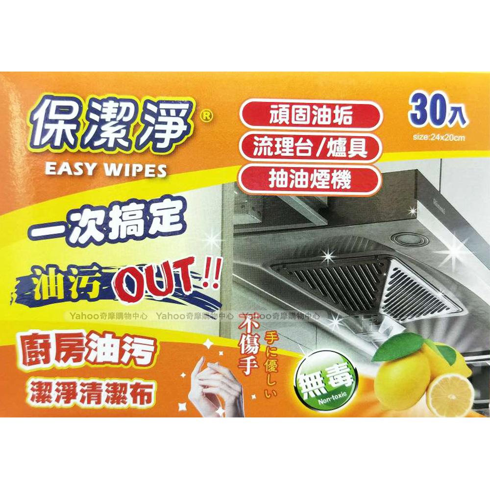 保潔淨 廚房油污清潔布 30入/盒 無毒不傷手 SGS認證