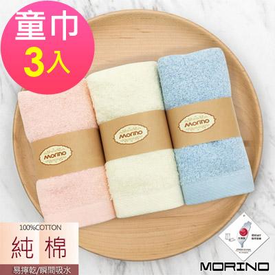 MORINO摩力諾 純棉素色緞條易擰乾童巾(3入組)