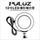【PULUZ】胖牛LED環形補光燈12吋/USB_黑 product thumbnail 1