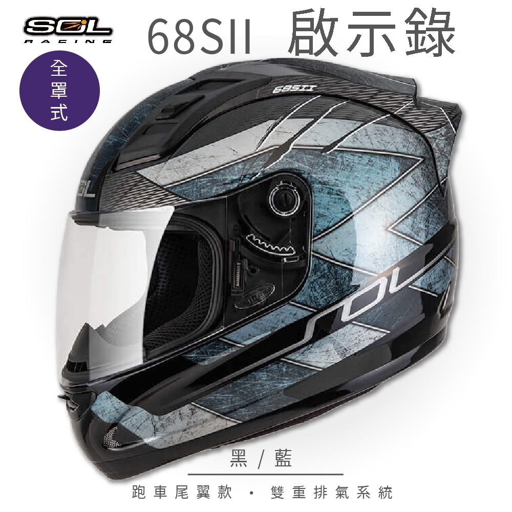 【SOL】68SII 啟示錄 黑/藍 全罩 GM69S(全罩式安全帽│機車│內襯│超跑鴨尾│抗UV鏡片│GOGORO)