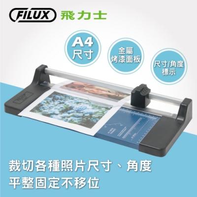 【FILUX 飛力士】A4專業裁紙機-滾刀式滑軌裁切FC-001(固定滑軌不走位好裁切)