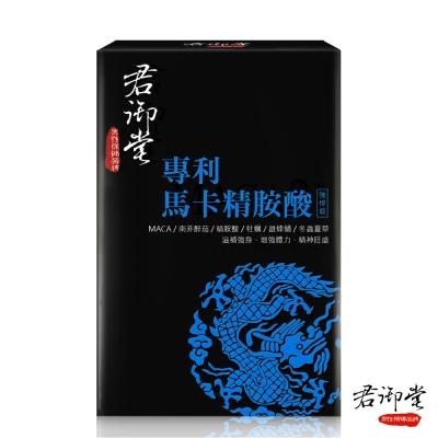 君御堂-專利馬卡精胺酸強悍錠x1盒(30錠/盒)