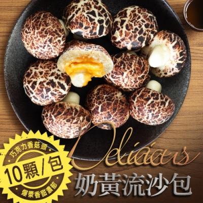 築地一番鮮-萌香菇奶黃流沙包4包(10顆/450g/包)