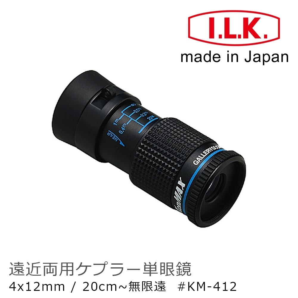 【日本 I.L.K.】KenMAX 4x12mm 日本製單眼微距短焦望遠鏡 KM-412