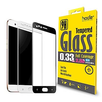 【hoda】OPPO R11 2.5D高透光滿版9H鋼化玻璃保護貼
