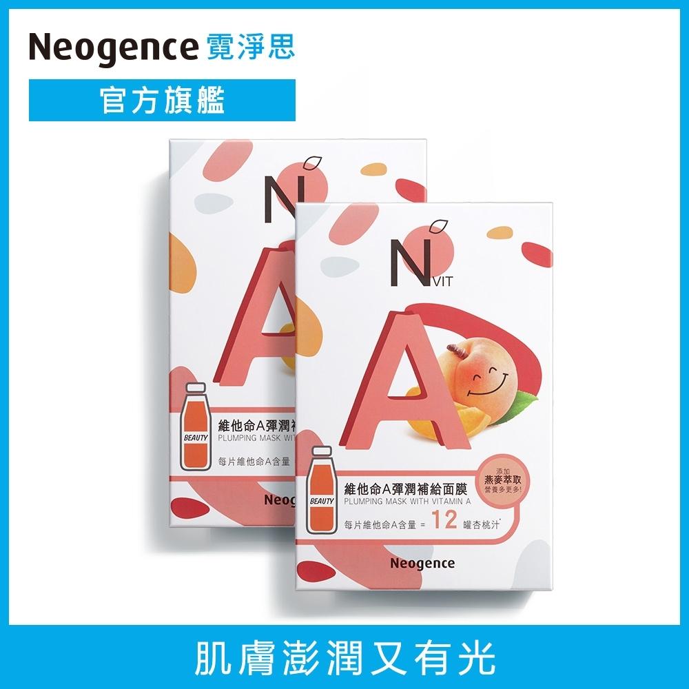 Neogence 霓淨思【買1送1】NVit 維他命A彈潤補給面膜