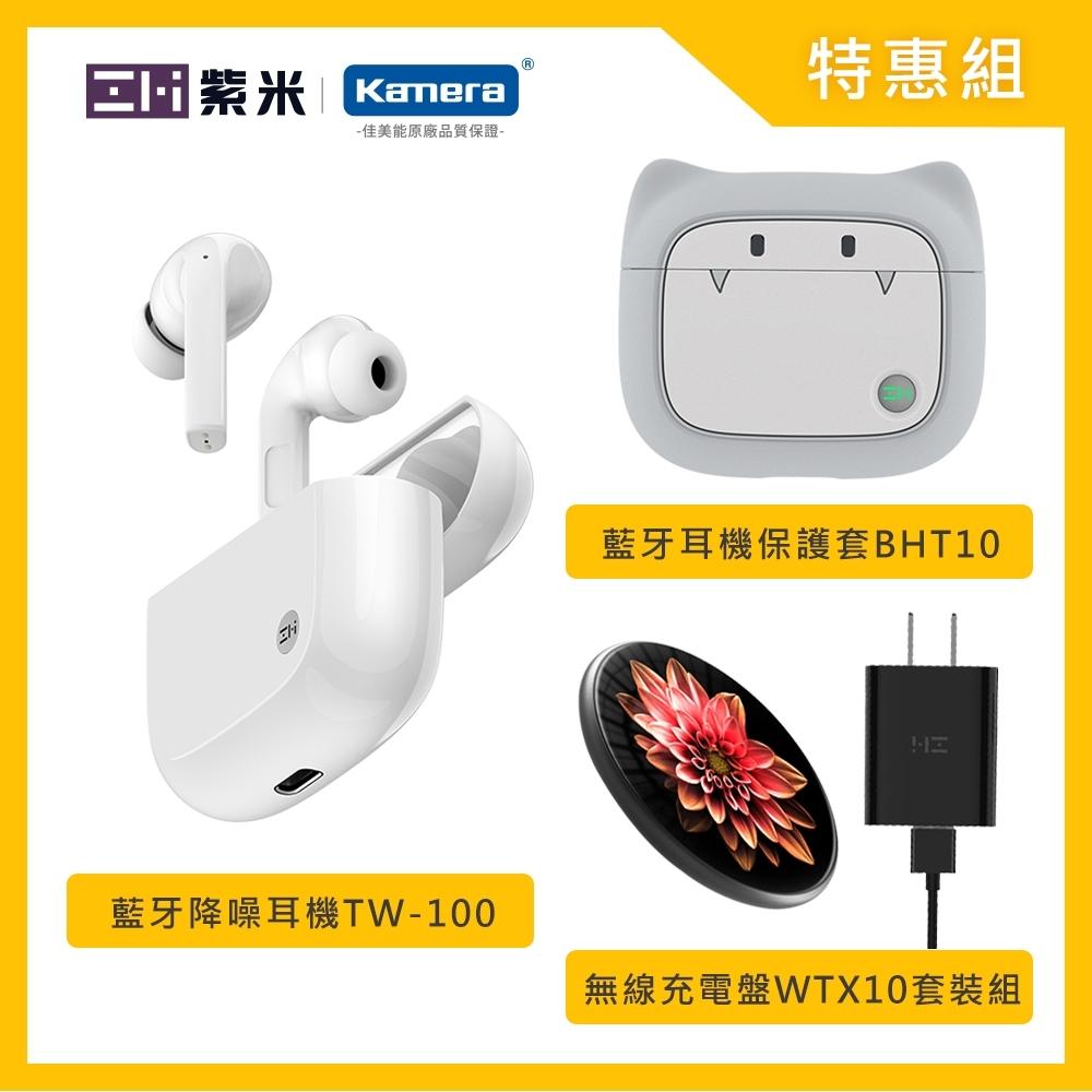 ZMI紫米 ANC降噪真無線藍牙耳機+保護套+充電套裝組 (PurPods Pro TW-100+BHT10+WTX10)